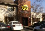 Restaurante Sushi House - Vitacura