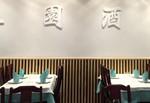 Restaurante Jardín de Chen