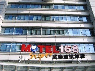 Hotel Motel168 Pudong Airport