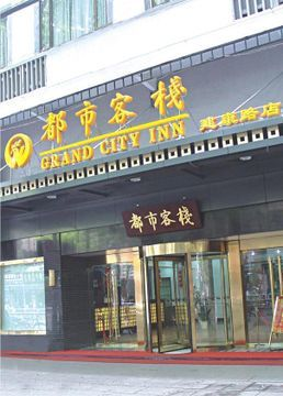 Hotel City Inn - Jian Kang Road