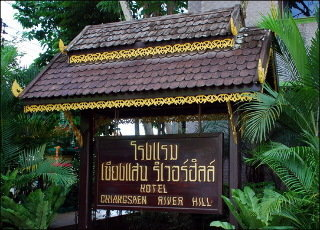 Chiang Saen River Hill Hotel