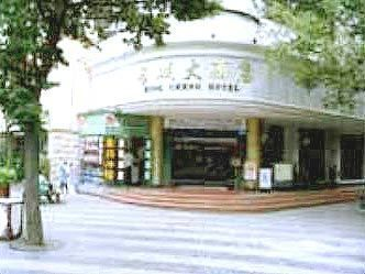 Hotel Ming Cheng