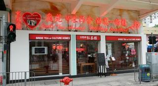 Hotel Bridal Tea House Hung Hom Wuhu Street